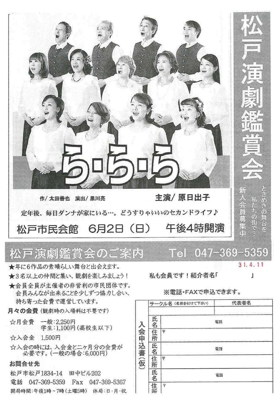 松戸演劇鑑賞会のご案内/新入会員募集中