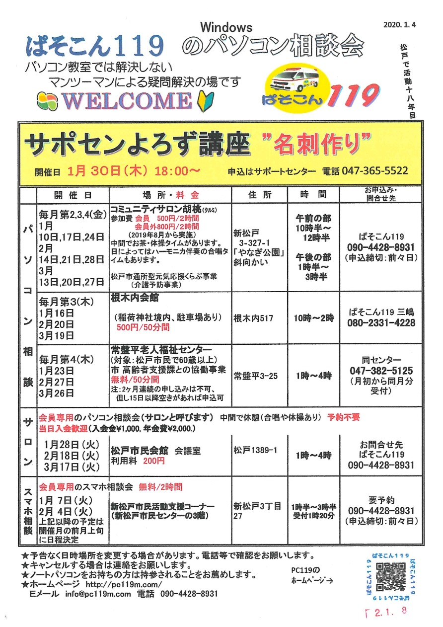 ぱそこん119のパソコン相談会1-3月