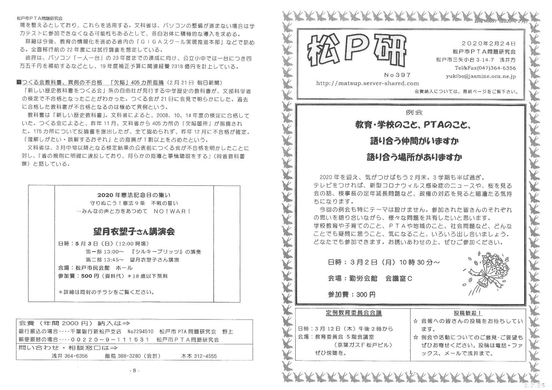 松P研 No397