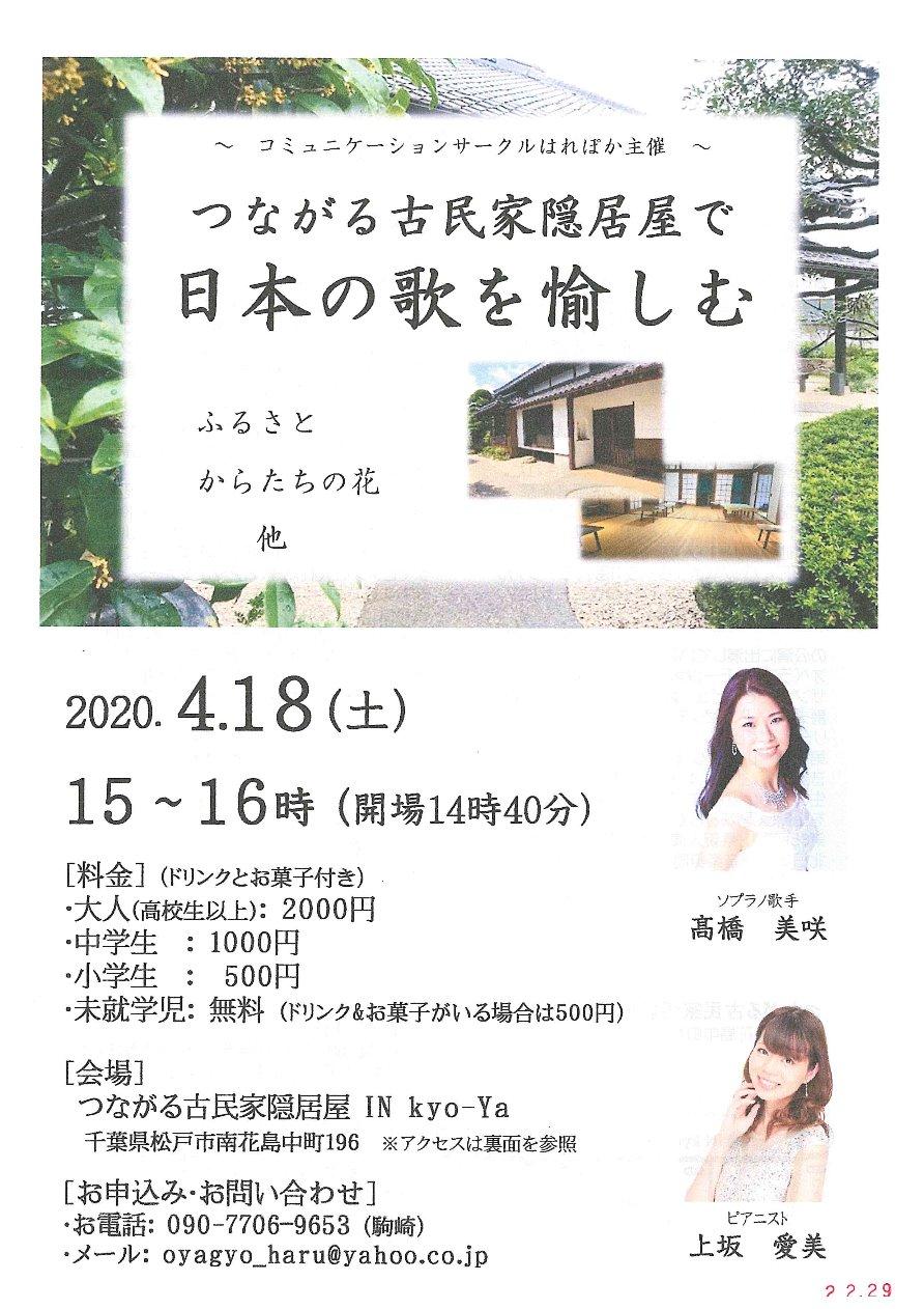 つながる古民家隠居屋で日本の歌を愉しむ