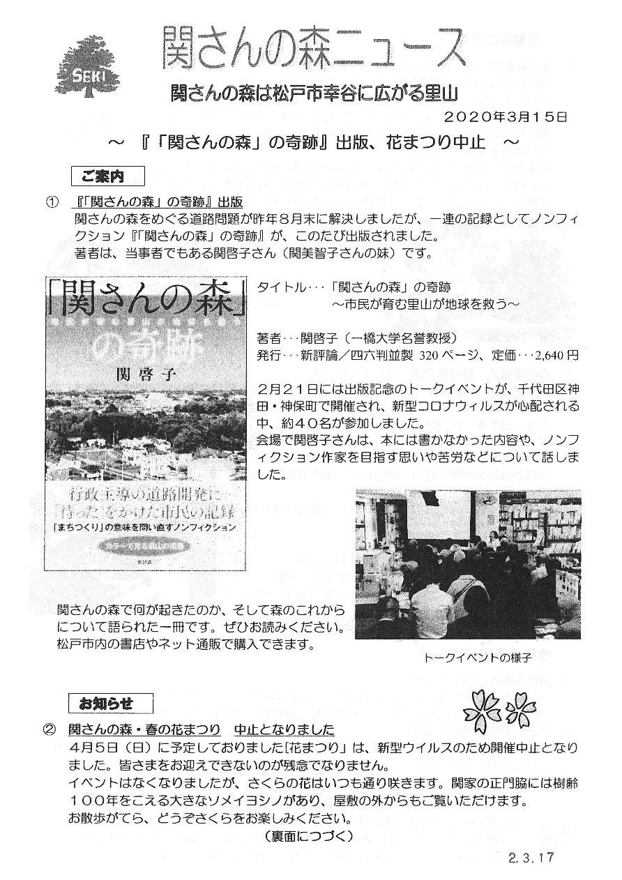 関さんの森ニュース 2020年3月15日