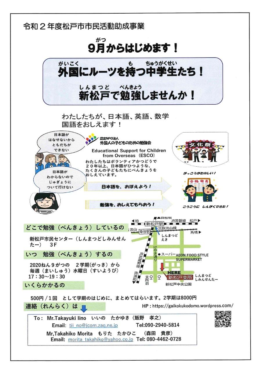9月からはじめます!外国にルーツを持つ中学生たち!新松戸で勉強しませんか!