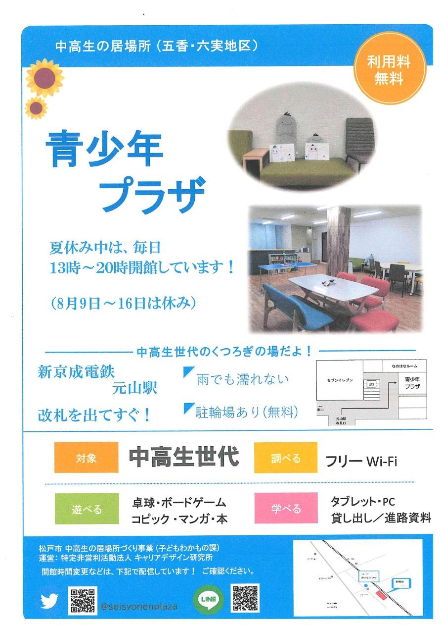 中高生の居場所(五香・六実地区)