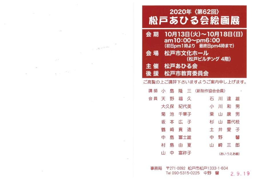 2020年〈第62回〉松戸あひる会絵画展