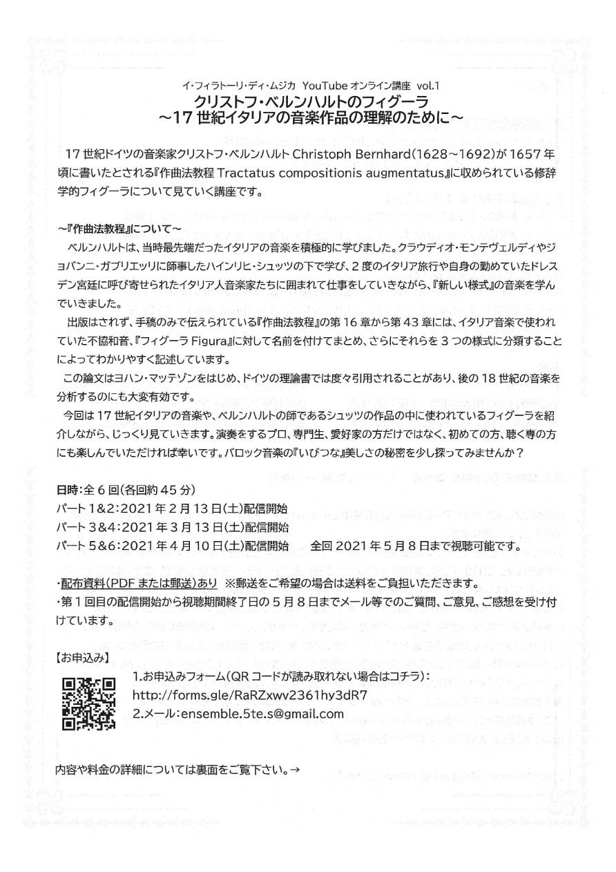 イ・フィラトーリ・ディ・ムジカ YouTubeオンライン講座 Vol.1