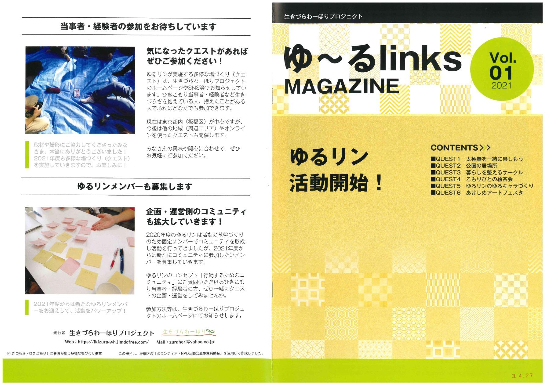生きづらわーほりプロジェクト ゆ~るlinks MAGAZINE Vol.01