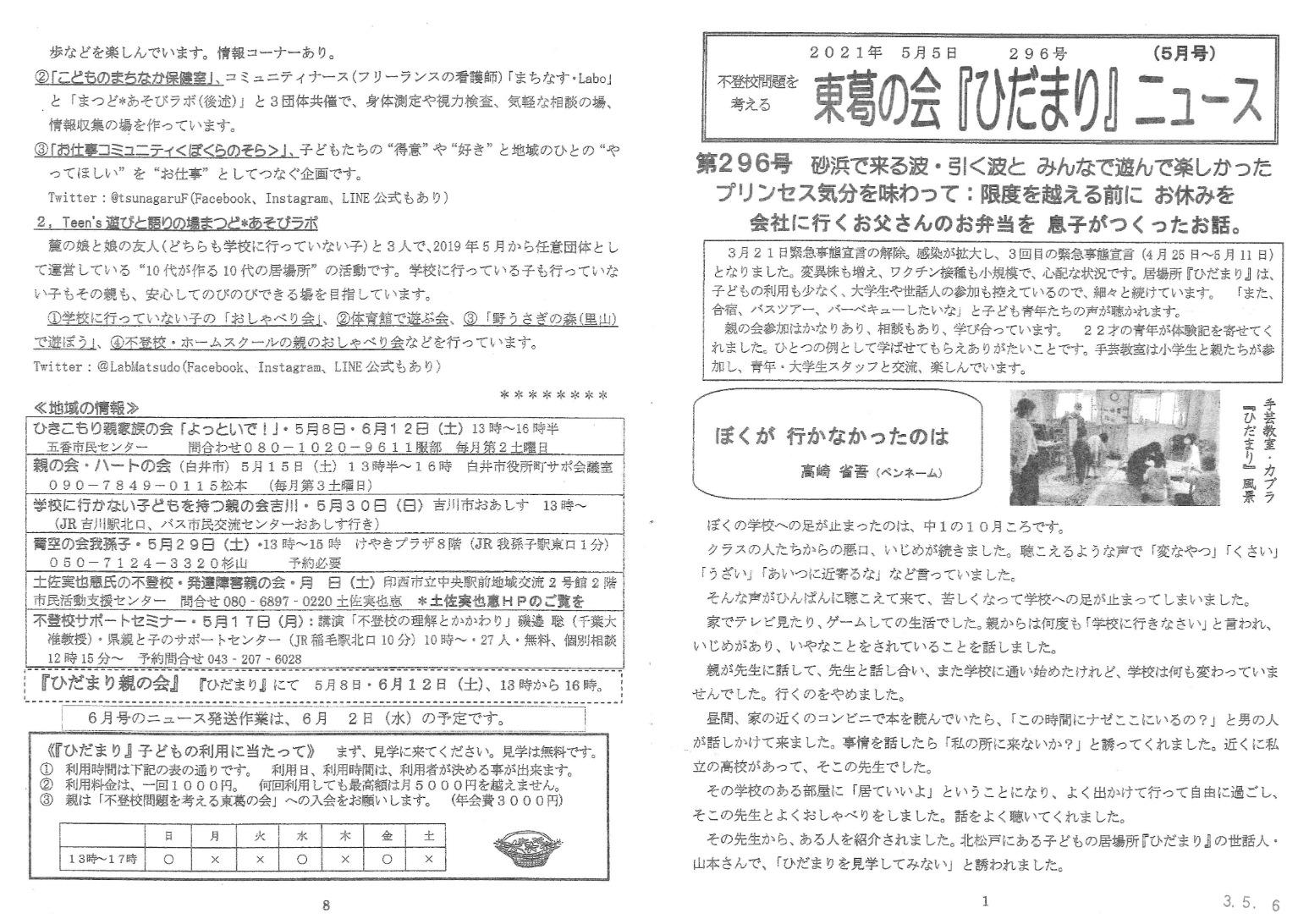 東葛の会『陽だまり』ニュース