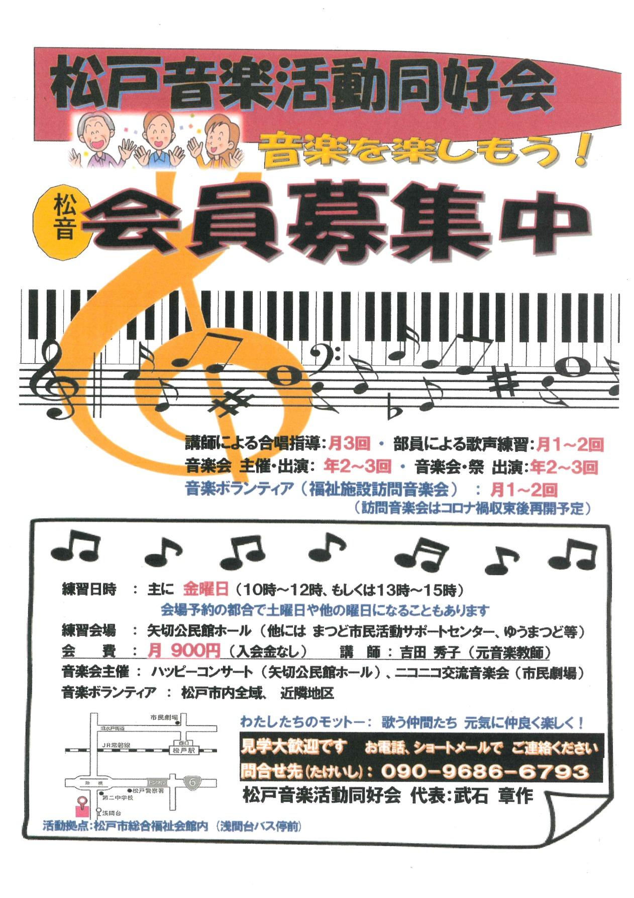 松戸音楽活動同好会 会員募集中