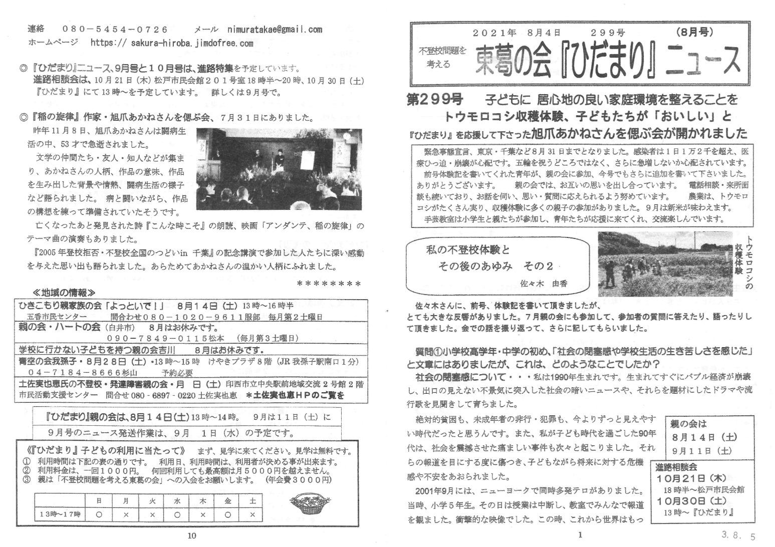 東葛の会ひだまりニュース 2021年8月号(No.299)