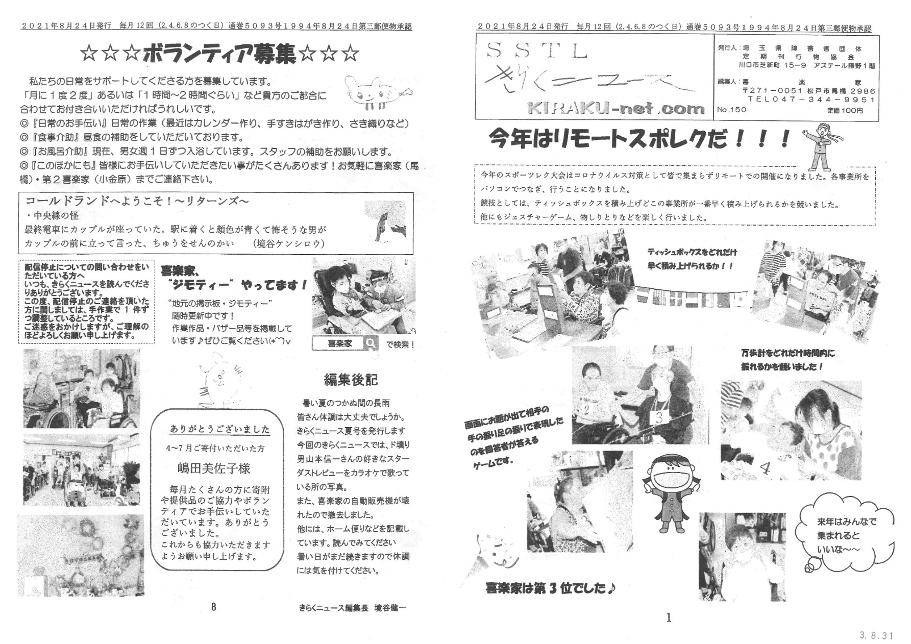 SSTL きらくニュース No.150