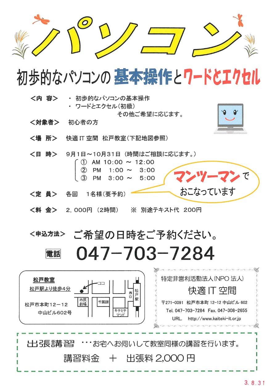 初歩的なパソコンの基本操作とワードとエクセル