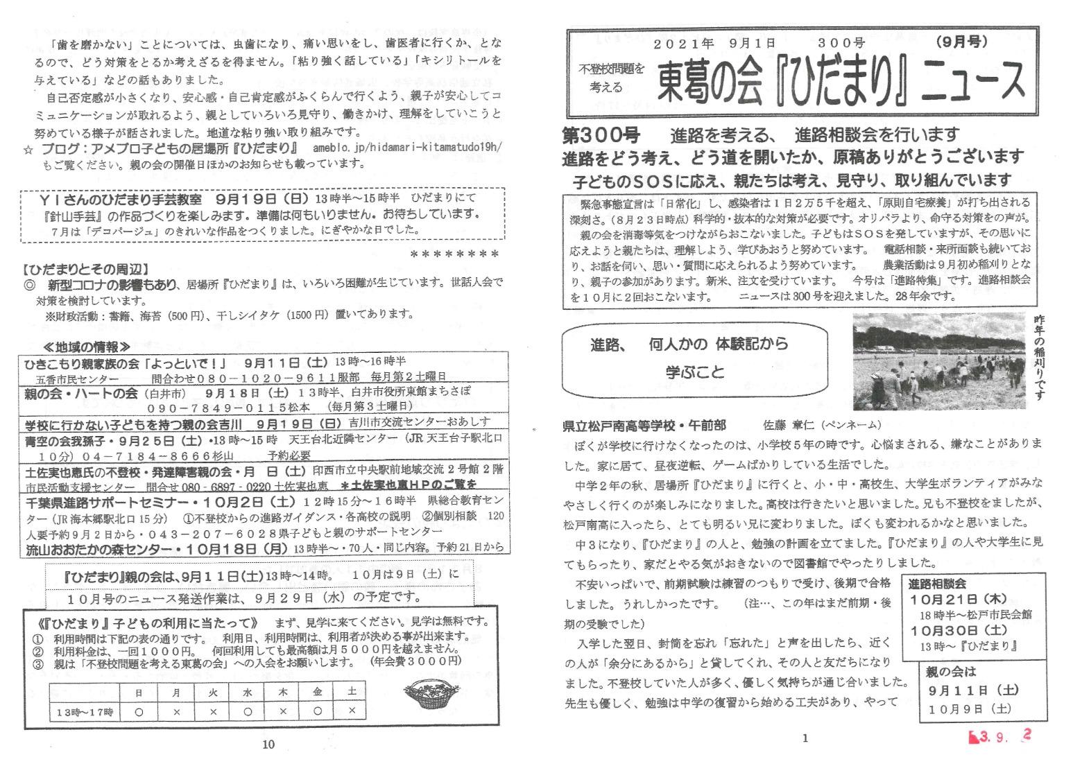東葛の会ひだまりニュース 2021年9月号(No.300)